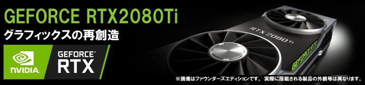 [製品名] PG-MA(Core i9/GeForce RTX 2080Ti搭載モデル)[主な仕様]CPU:Intel Core i9-9900Kメモリ:16GBSSD:250GB(SATA)