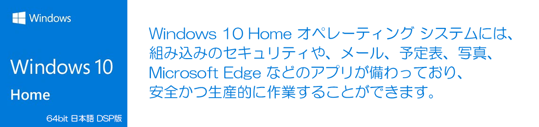 Microsoft WINDOWS10 HOME 64bit