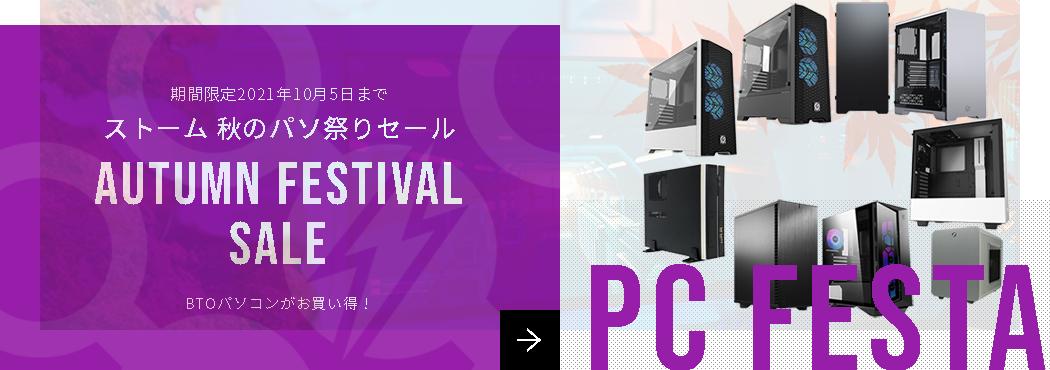 ストーム「秋のパソ祭りセール」BTOパソコン・ゲーミングPCがお得!