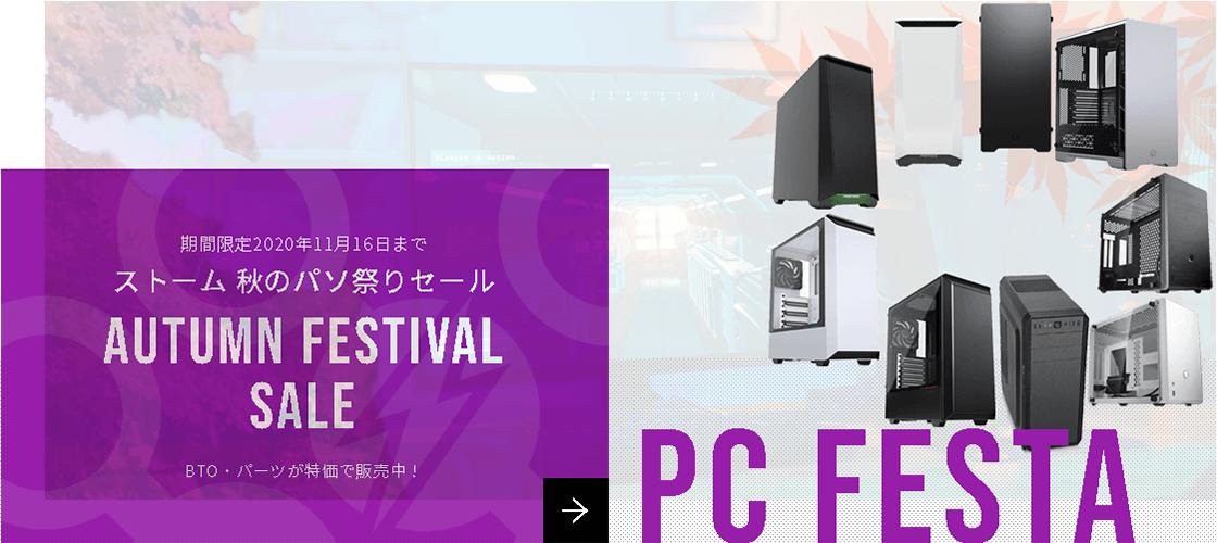 「ストーム 秋のパソ祭りセール」ゲーミングPC・BTOパソコンがセール中。11月4日まで