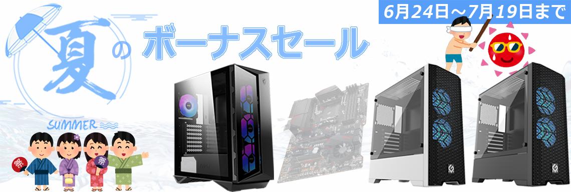 ストーム「夏のボーナスセール」BTOパソコン・ゲーミングPCがお得!