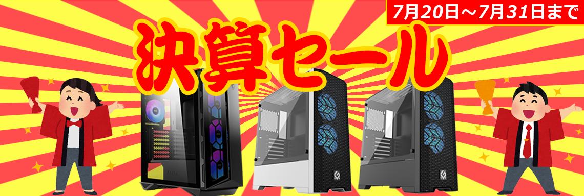 ストーム「決算セール」BTOパソコン・ゲーミングPCがお得!