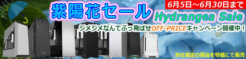 BTOパソコン ストーム 紫陽花セール